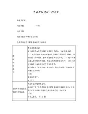 省外进皖建设工程企业备案登记表1.doc
