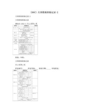 [DOC]-大米检验原始记录-2.doc