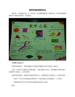 数学手抄报内容资料大全.docx