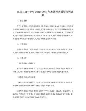 第一小学2012-2013年度普通话培训计划.doc