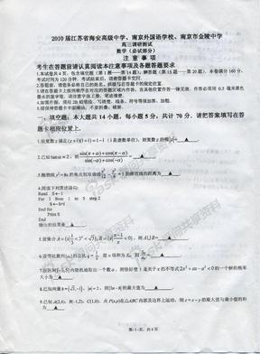 2010届江苏省三中学高三数学试题及答案(数学-理).pdf