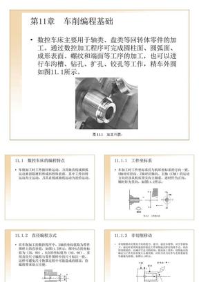 第11章+UG编程+车削编程基础.ppt