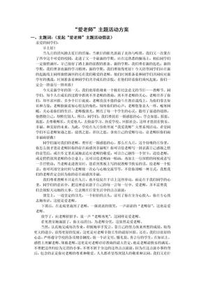 爱老师主题活动方案.doc