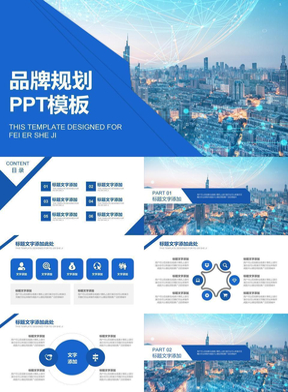 蓝色简约品牌规划PPT模板.pptx