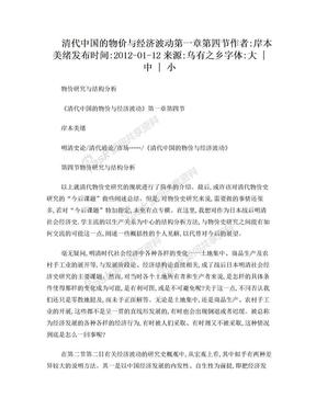清代中国的物价与经济波动.doc