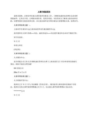 人事介绍信范文.docx