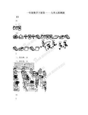 一年级数学下册第一---九单元检测题.doc
