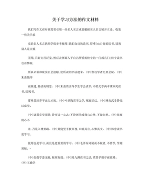 介绍学习方法作文.doc