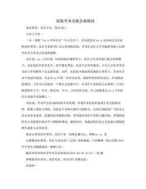 医院学术交流会欢迎词.doc