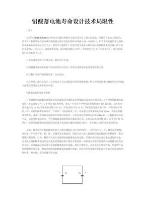 铅酸蓄电池寿命设计技术局限性.docx