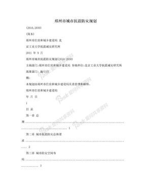 邳州市城市抗震防灾规划.doc
