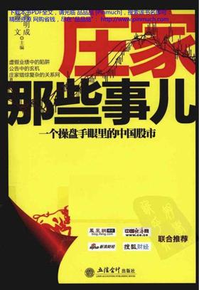 庄家那些事儿  一个操盘手眼里的中国股市.pdf