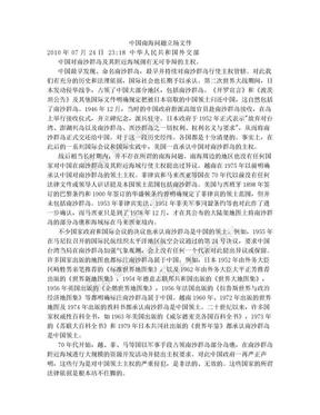 中国南海问题立场文件[1].doc