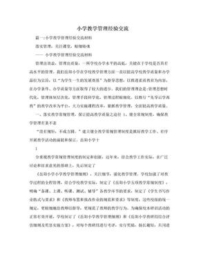 小学教学管理经验交流.doc
