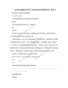 660MW超超临界机组主蒸汽温度控制策略优化_陈忠平.doc