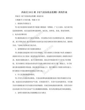 西南交2012秋《电气设备状态监测》离线作业.doc