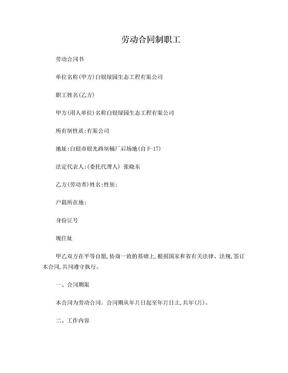 甘肃省劳动合同范本.doc