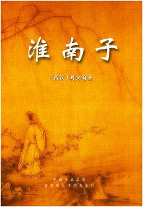 淮南子 西汉 刘安.pdf