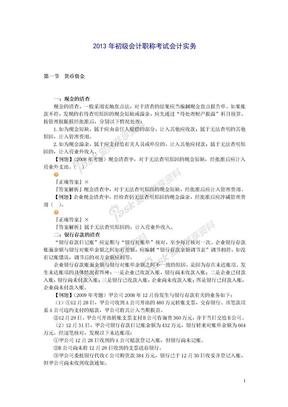 2013年初级会计职称考试会计实务.doc