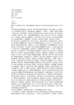590-轩岐救正论