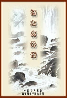 杨太真外传.PDF