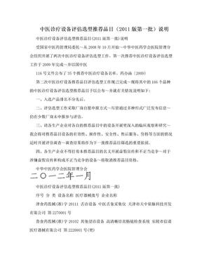 中医诊疗设备评估选型推荐品目(2011版第一批)说明.doc