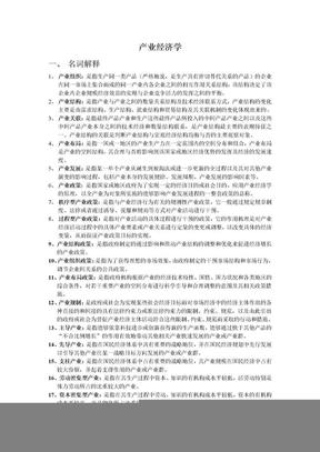 产业经济笔记整理学.doc