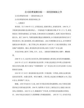 公司治理案例分析——国美控制权之争.doc