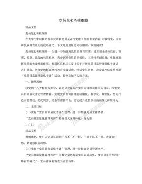 党员量化考核细则.doc