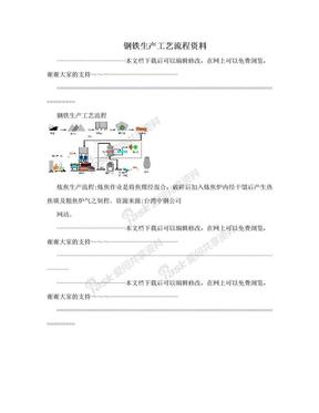 钢铁生产工艺流程资料.doc