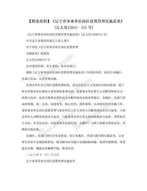 【精选资料】《辽宁省事业单位岗位设置管理实施意见》(辽人发[2015—]15号).doc
