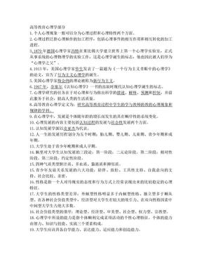 高等教育学及教育心理学合集.doc