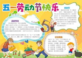 五一劳动节快乐小报手抄报模板.docx