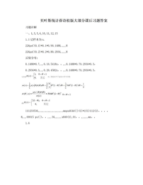 贝叶斯统计茆诗松版大部分课后习题答案.doc