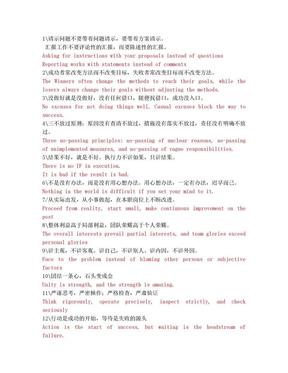 企业标语大全(6s标语、车间标语、管理标语-中英文对照.doc