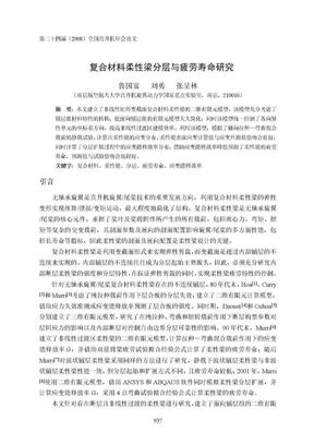 03-复合材料柔性分层与疲劳寿命研究(鲁国富).doc