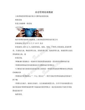 库存管理培训教材.doc