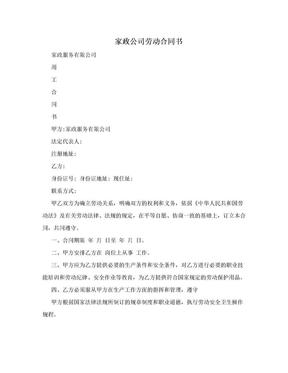 家政公司劳动合同书.doc