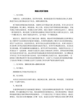 网络公司实习报告.docx