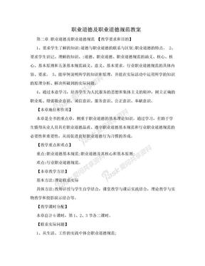 职业道德及职业道德规范教案.doc