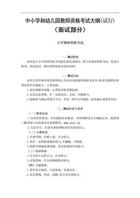 小学教师资格证面试大纲(国考).doc