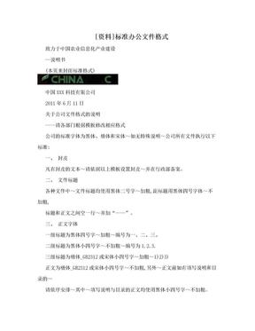 [资料]标准办公文件格式.doc