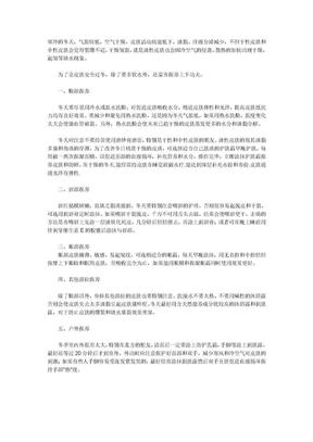 冬季皮肤保养方法.doc