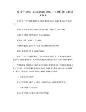 关于危大工程有关问题 建办质〔2018〕31号.doc