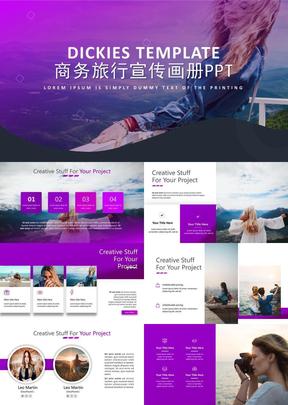 紫色旅行宣传活动策划PPT模板