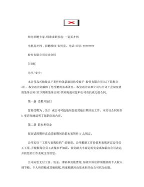 股份有限公司劳动合同.doc