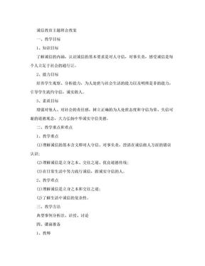 诚信教育主题班会教案.doc