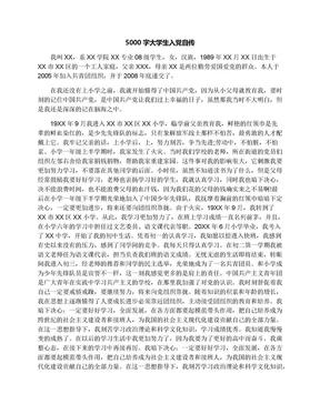 5000字大学生入党自传.docx