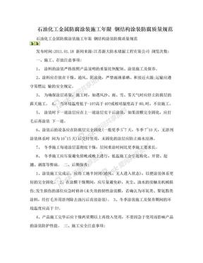 石油化工金属防腐涂装施工年限 钢结构涂装防腐质量规范.doc