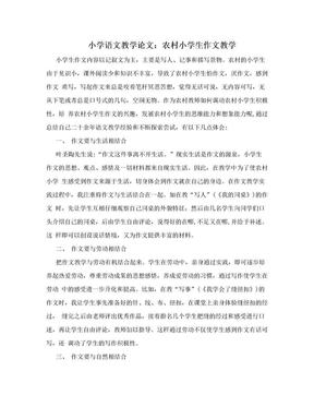小学语文教学论文:农村小学生作文教学.doc
